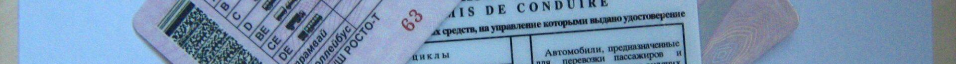 Перевод водительских удостоверений и других документов с нотариальным заверением