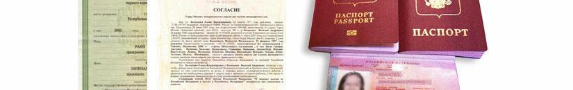 Переводы документов для выезда за границу с нотариальным заверением